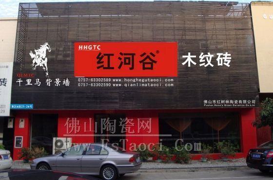 红河谷木纹砖总部瓷海国际展厅胜利落成
