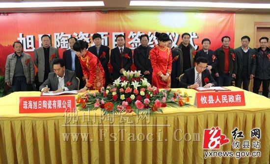 旭日陶瓷签约攸县 项目投资10亿元