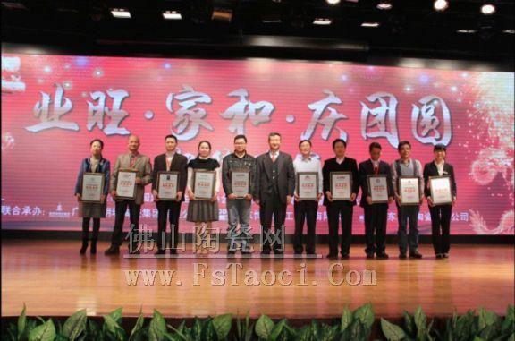 """新明珠陶瓷集团五品牌获""""中国建筑陶瓷知名品牌""""称号"""