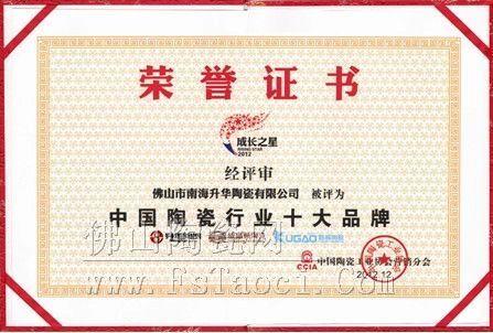 佛山市南海升华陶瓷荣获中国陶瓷行业十大品牌荣誉称号