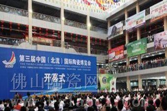 中国 北流/【www.FsTaoci.Com 】第三届中国(北流)国际陶瓷博览会4月...