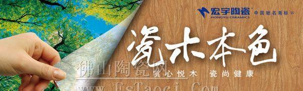 """宏宇""""瓷木本色""""高端木纹砖瞩""""木""""上市"""