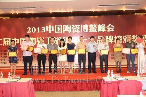 中国陶瓷卫浴年度2013十大品牌榜揭晓