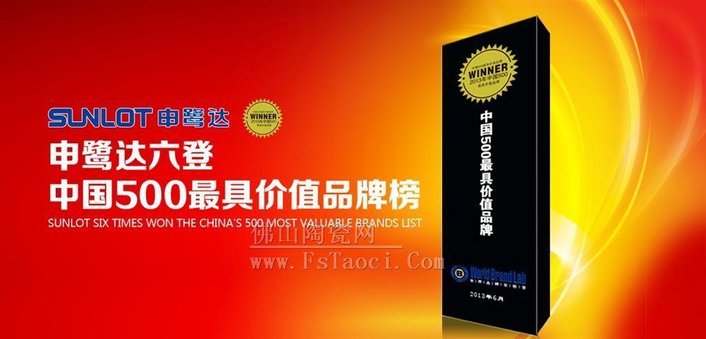 申鹭达六登中国500最具价值品牌榜