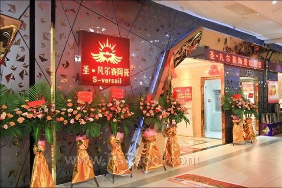 圣凡尔赛:珠海专卖店新装开业