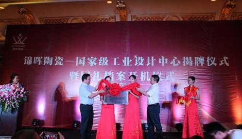 锦晖陶瓷国家级工业设计中心揭牌