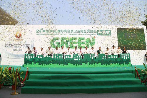 跨界整合资源 绿色缔造未来---第24届佛山陶博会盛大开幕!