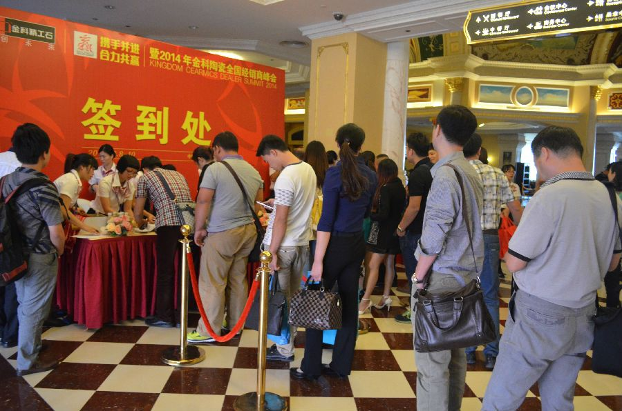 2014年金科陶瓷全国经销商峰会隆重召开