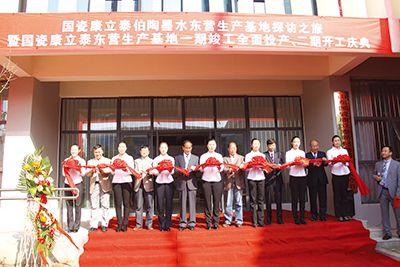 国瓷康立泰伯陶墨水东营生产基地投产开工庆典隆重举行