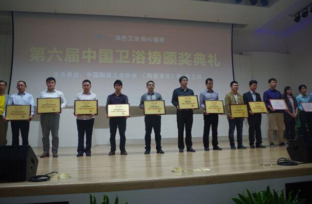 第六届中国卫浴榜欧尔陶载誉而归