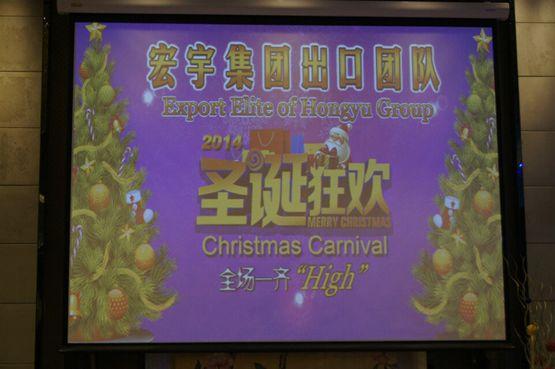 """宏宇圣诞盛宴 全场一齐""""high"""""""