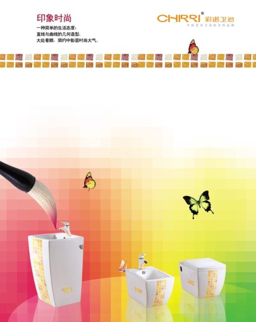 彩诺卫浴:印象时尚,乐享生活