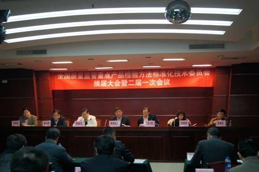 """宏宇陶瓷作为唯一建筑建陶企业受邀出席全国""""检标委""""全体大会"""