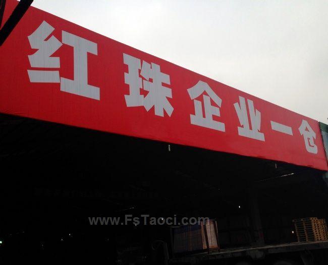 佛山市红珠陶瓷有限公司--金富莱陶瓷:诚招全国各地经销商、工程合作