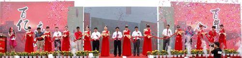 东鹏湖南澧县新鹏二期工程盛大奠基首个世界仿古砖设计研究中心落户澧县
