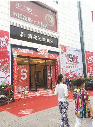 """金九银十来临之际 瓷砖品牌开始""""备战"""""""
