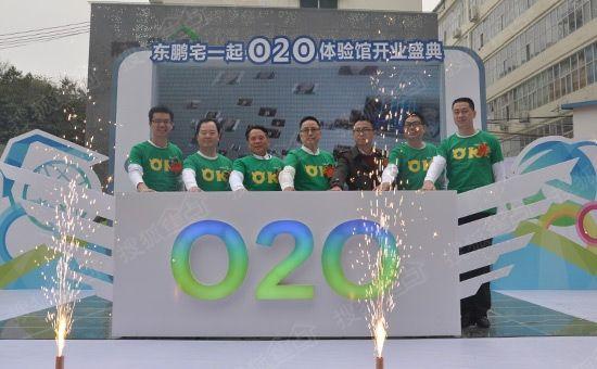 东鹏全面进军互联网 东鹏宅一起o2o体验馆盛大开业