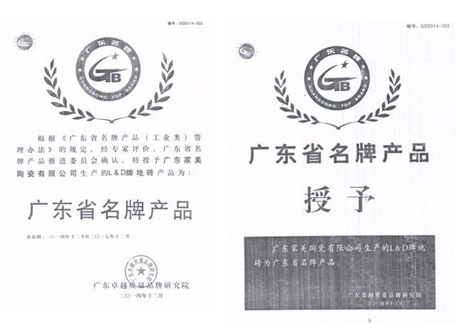"""315权益日,唯美l&d陶瓷荣获""""广东省名牌产品""""荣誉"""