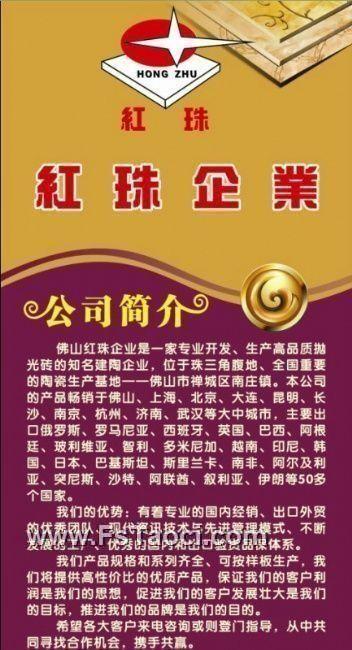 佛山市红珠陶瓷有限公司:大量出售抛光砖和全抛釉,欢迎出口公司、国内经销商或则大小工程