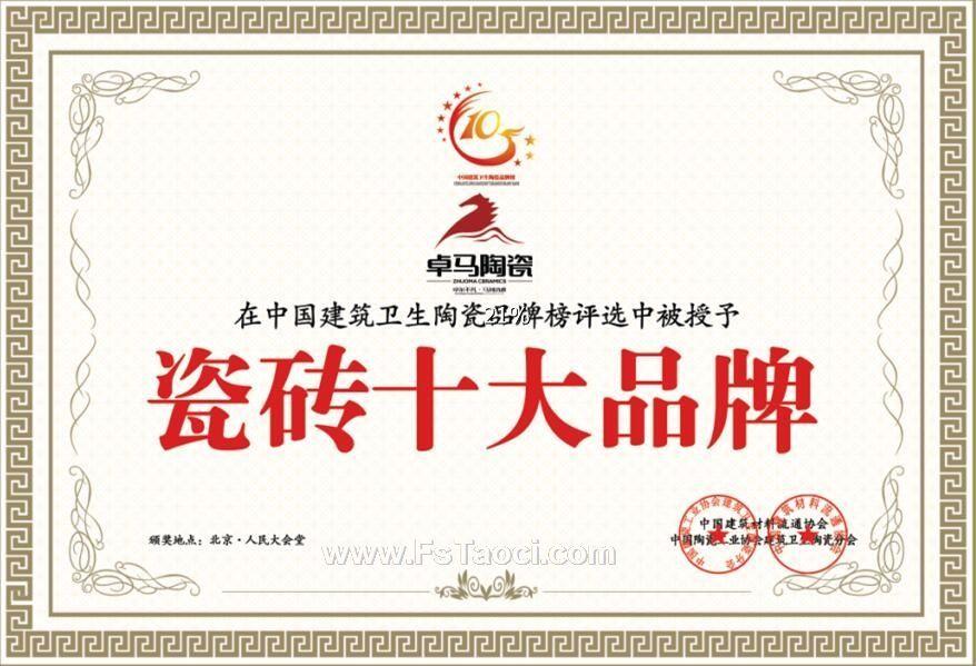 """卓马陶瓷荣获""""中国瓷砖十大品牌"""",""""中国大理石瓷砖十大品牌"""""""