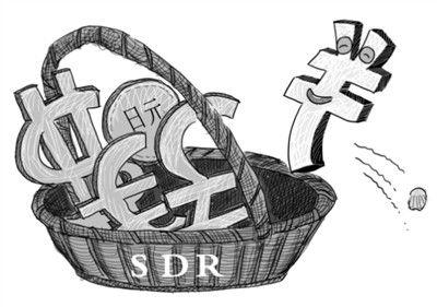 人民币正式入篮――推动国际金融体系改革提速