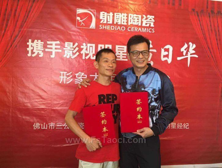 三公陶瓷旗下品牌射雕陶瓷正式签约著名影星黄日华为品牌代言人