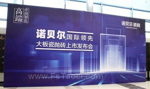[大板瓷抛砖] 诺贝尔国际领先大板瓷抛砖全球首发