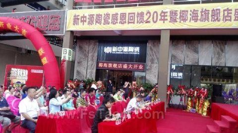 新中源陶瓷椰海旗舰店盛大开业