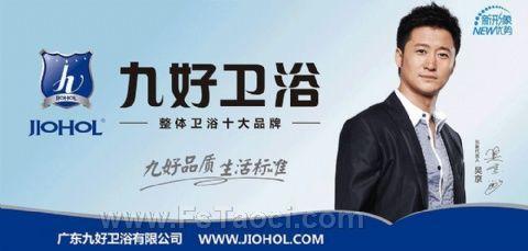 九好卫浴签约吴京作为品牌形象代言:担当好男儿,卫浴好品牌