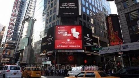 东鹏洁具品牌广告登陆纽约时代广场