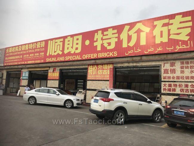 顺朗•特价砖:大量9D喷墨外墙砖、通体彩马外墙清仓特价