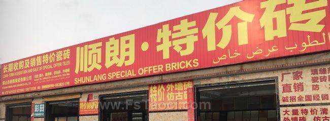 顺朗•特价砖:现货数万箱300×300、330×330、400×400仿古地砖清仓特价