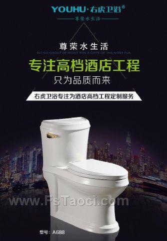 右虎卫浴:专注高端工程,专注产品品质!