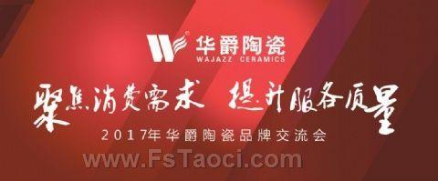 华爵陶瓷品牌:聚焦消费需求,提升服务质量