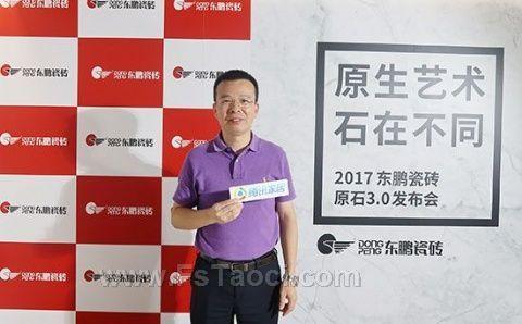 东鹏龚志云:在产品与品牌端发力 继续引领行业发展趋势