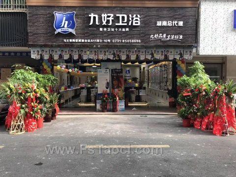 九好卫浴入驻长沙,金秋时节盛装开业