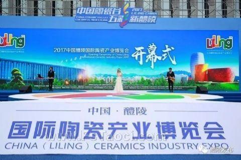 2017中国醴陵国际陶瓷产业博览会隆重开幕