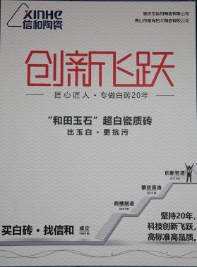 """信和陶瓷""""和田玉石""""超白瓷质砖通过鉴定认可"""