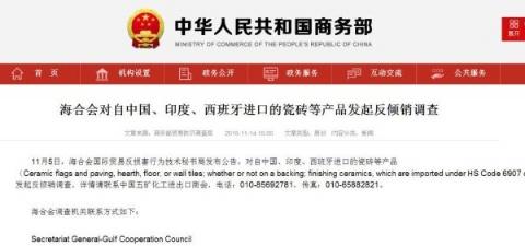 沙特等对中国、印度、西班牙进口的瓷砖等产品发起反倾销调查