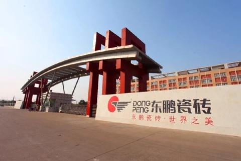 丰城东鹏陶瓷抛釉瓷砖新线投产