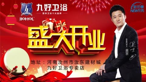 瑞雪兆丰年,热烈祝贺九好卫浴汝州专卖店盛大开业!