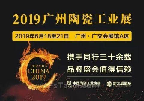 2019年第32届广州陶瓷工业展