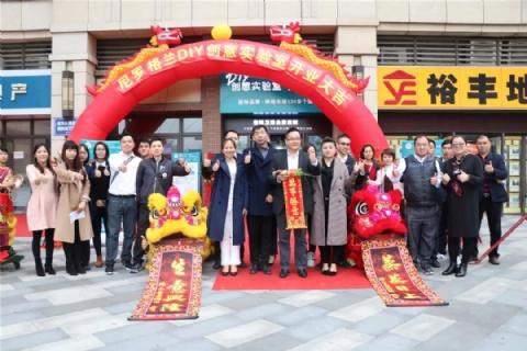 尼罗格兰陶瓷diy创意实验室桂城店(中海寰宇城)社区店正式开业