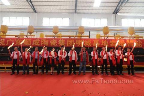 顺成陶瓷集团岩板智能生产线点火仪式在明城基地隆重举行