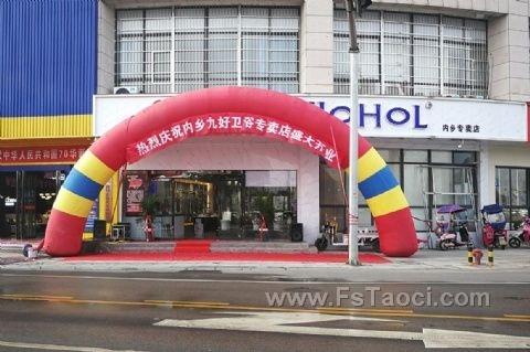 瑞雪兆丰年,热烈庆祝广东九好卫浴内乡专卖店盛装开业