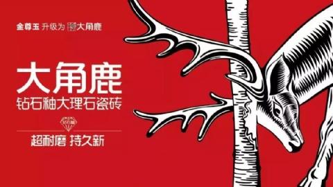 一只磨树的鹿春节亮相40多个机场,红红火火过大年!
