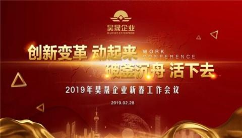 创新变革 破釜沉舟丨2019昊晟瓷砖新春会议隆重召开
