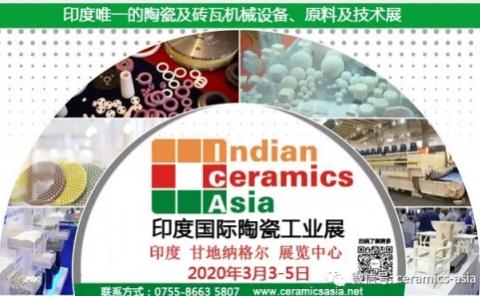 2020第8届印度国际陶瓷工业展览会