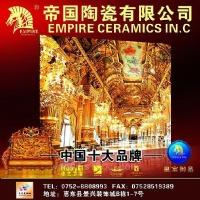 帝国陶瓷有限公司