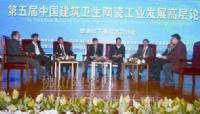 第五届中国建筑卫生陶瓷工业发展高层论坛对话实录